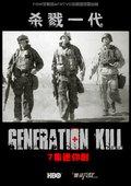 杀戮一代 第一季 海报
