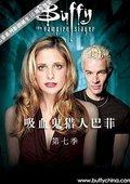 吸血鬼猎人巴菲 第七季 海报